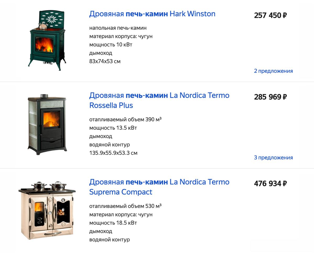 Цены на простые печи-камины с варочной панелью стартуют с 25тысяч и доходят до нескольких сотен рублей. Источник: «Яндекс-маркет»