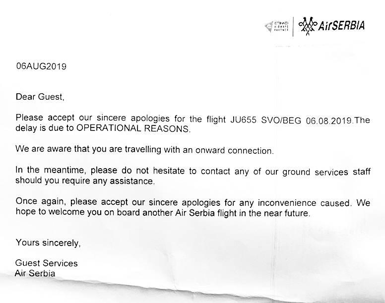 Наше подтверждение о задержке рейса совсем не похоже на официальный документ: на нем нет ни печатей, ни подписи