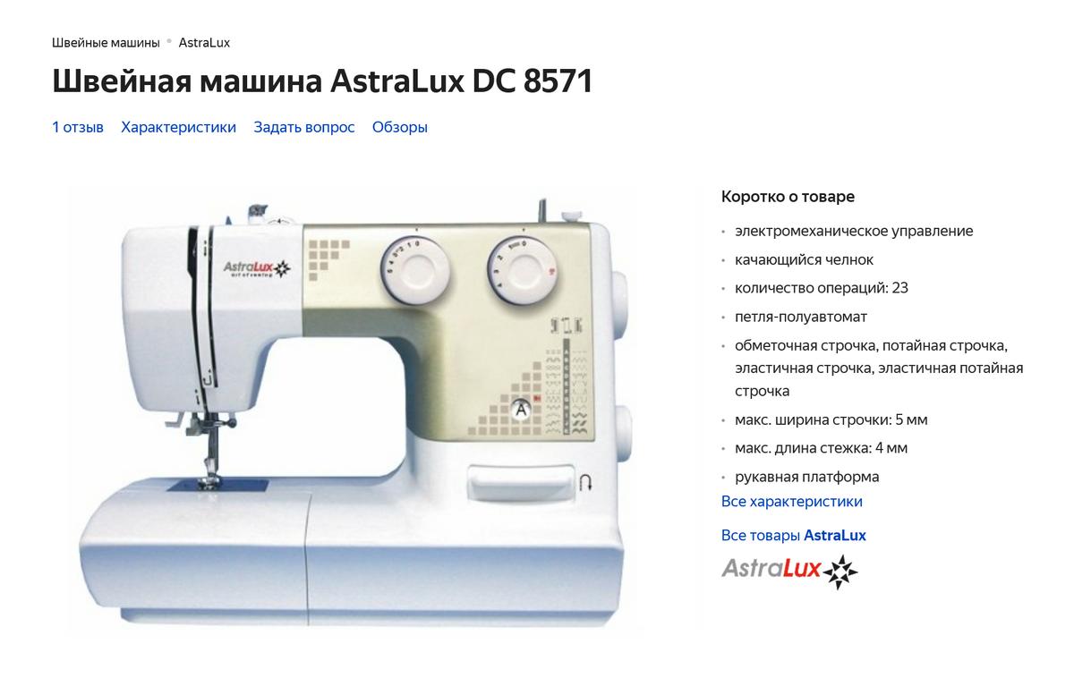 У меня вот такая швейная машинка, нодумаю, что сейчас любая модель справится со стандартными скраповыми задачами — сможет, например, прошить попериметру обложку, состоящую изтолстого переплетного картона, синтепона иткани. Источник: market.yandex.ru