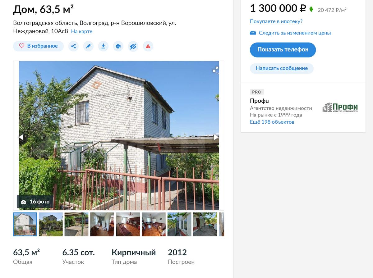 Средняя цена за дом в черте города — 1,3 млн рублей. За эти деньги можно купить жилье в хорошем состоянии