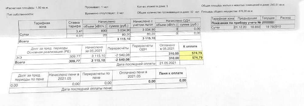 В среднем за электричество мы платим 500—700<span class=ruble>Р</span> каждый месяц