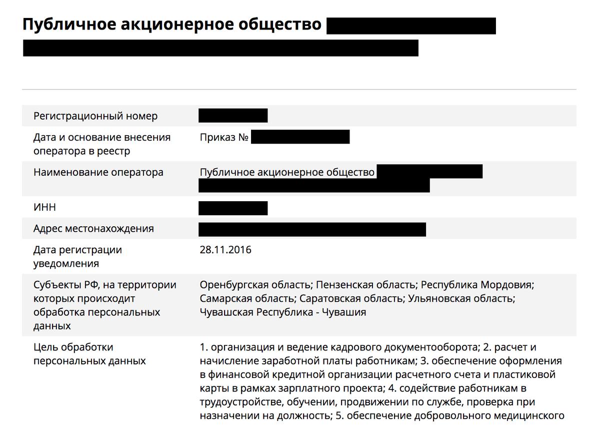 Сведения о компании в реестре Роскомнадзора