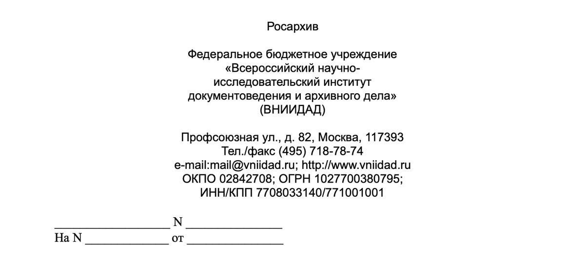 Это пример оформления продольного бланка из госта для документов