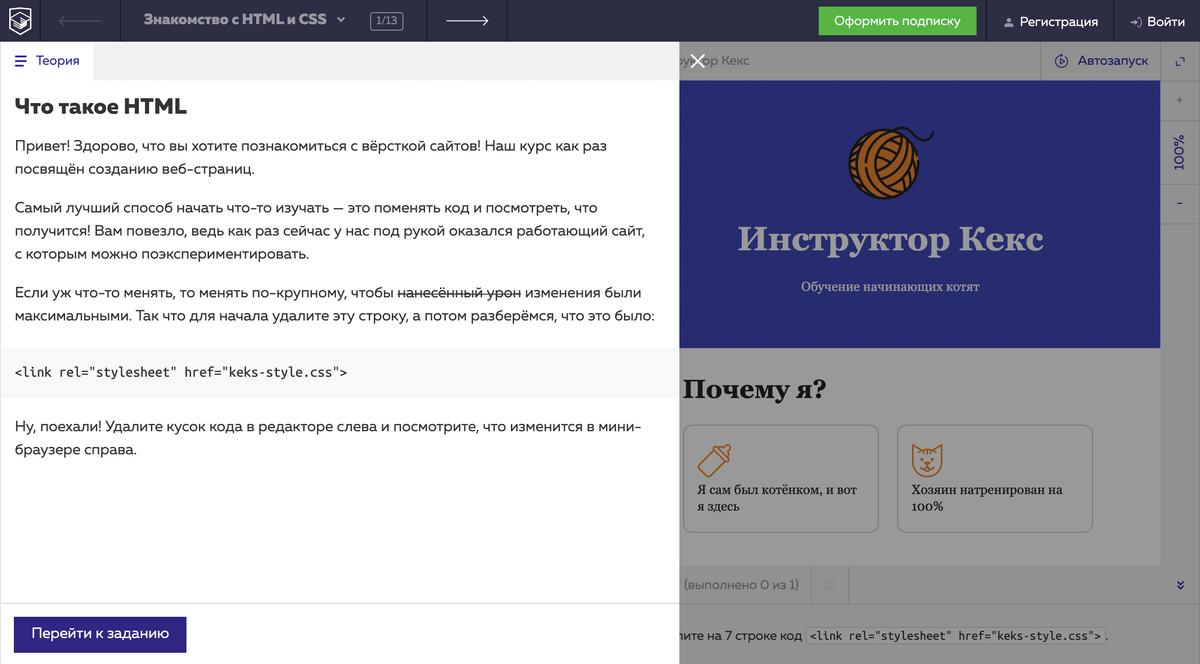 Интерфейс курса по изучению HTML и CSS. Сначала читаешь теорию