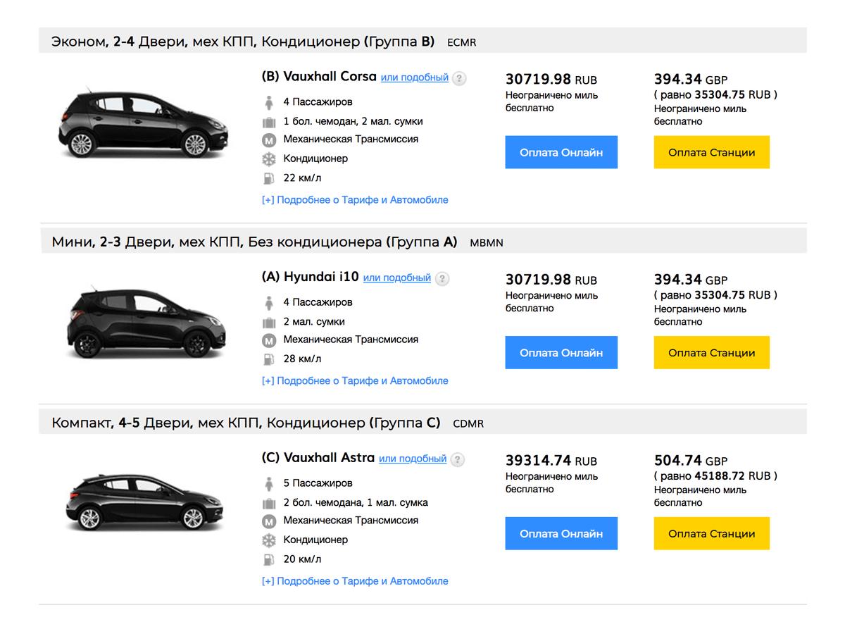 Пример бронирования на 5 дней из России. Автомобиль группы «А» и «B» стоит 30 719<span class=ruble>Р</span>, группы «С» — 39 314<span class=ruble>Р</span>