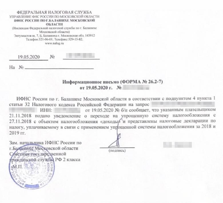 Письмо изИФНС Балашихи оподтверждении права наУСН