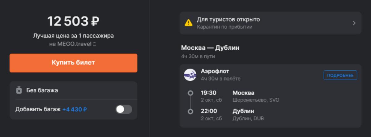 Билет по маршруту Москва — Дублин в сентябре и октябре у «Аэрофлота» стоит фиксированно 12 503<span class=ruble>Р</span>. За 23 килограмма багажа придется доплатить 4430<span class=ruble>Р</span>