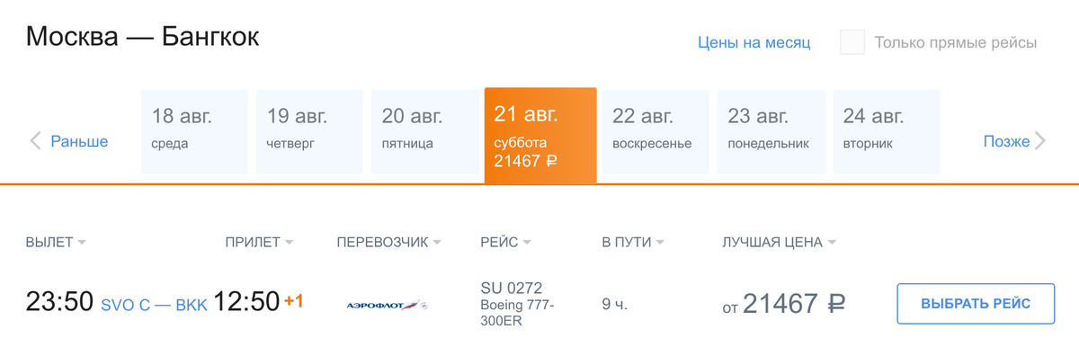 После 21 августа «Аэрофлот» на два месяца прекратит прямые перелеты из Москвы в Бангкок