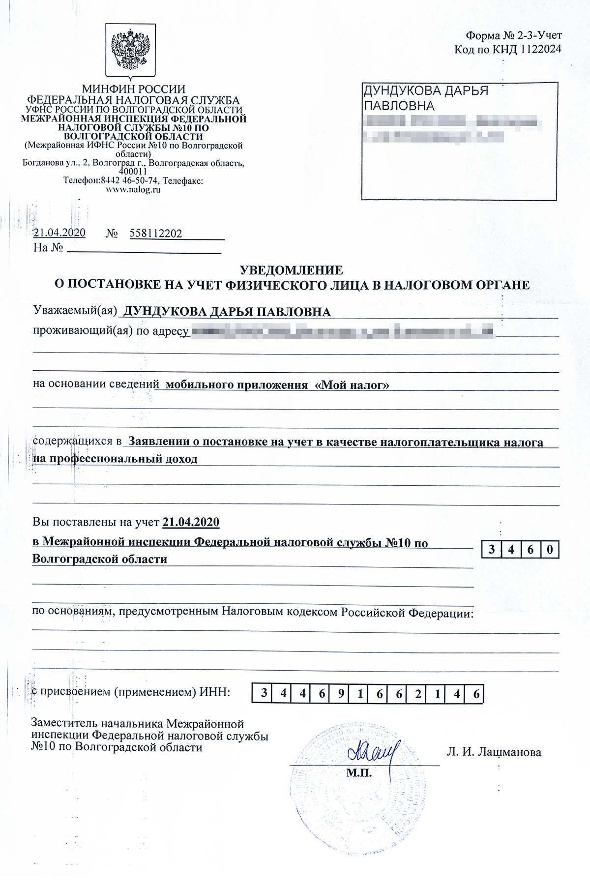 Если прирегистрации самозанятости не возникнет проблем, налоговая почтой отправит вам уведомление о постановке на учет по форме КНД1122024 с синей печатью
