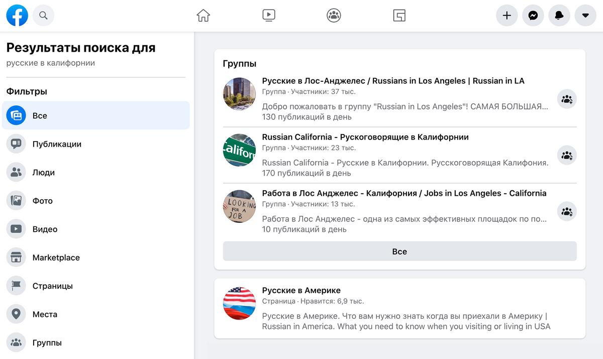 Достаточно ввести в поисковой строке в «Фейсбуке» нужный штат или город — и можно выбирать сообщества