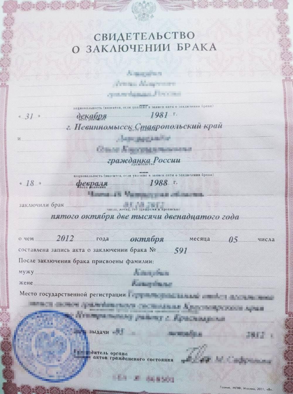 В свидетельстве о заключении брака указывают данные супругов, в том числе их добрачные фамилии, номер записи акта о заключении брака, дату и место регистрации