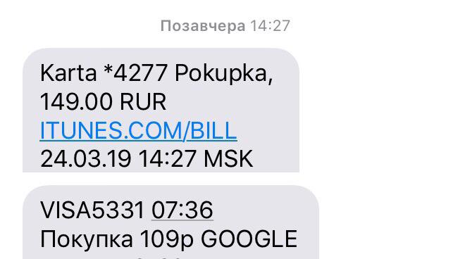 Так выглядят смс, оповещающие о тратах на приложения: 149<span class=ruble>Р</span> ушли в Эпстор, а 109<span class=ruble>Р</span> — в Плей-маркет
