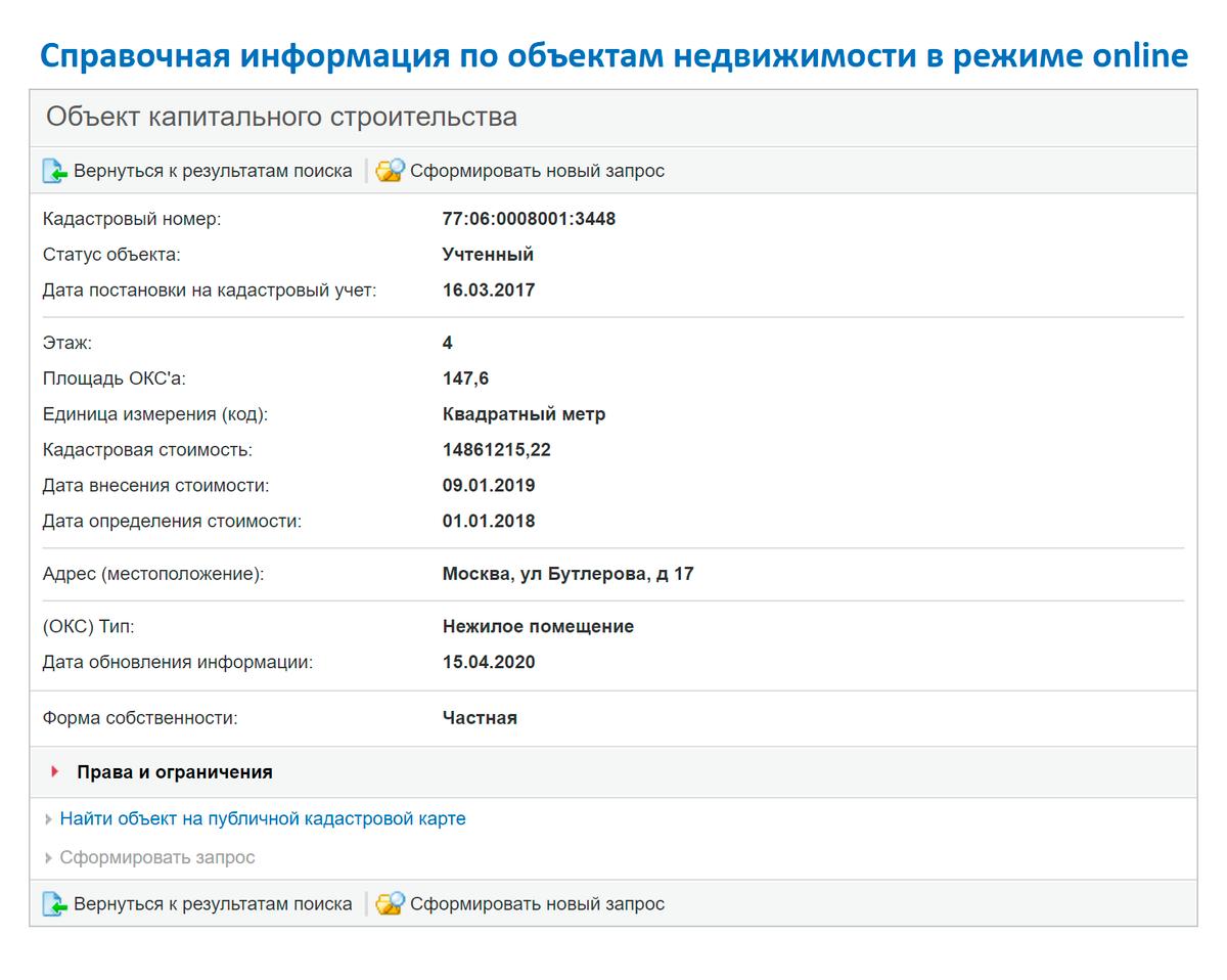 Выписка на сайте Росреестра по БЦ «Нео-гео» подтвердила данные «Симпл-эстейта» об этом объекте