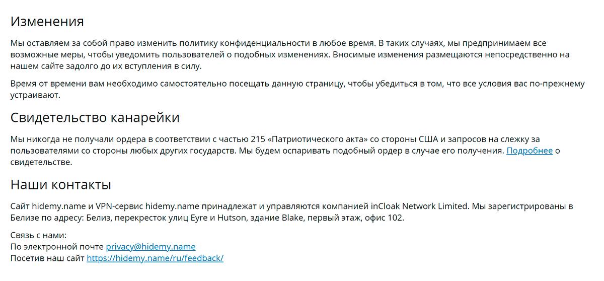 «Свидетельство канарейки» из политики конфиденциальности VPN-сервиса Hidemy.name