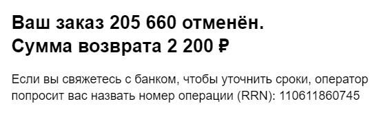 После нескольких сообщений во «Вконтакте» и телефонных разговоров с организатором мне наконец согласовали возврат ненужного билета