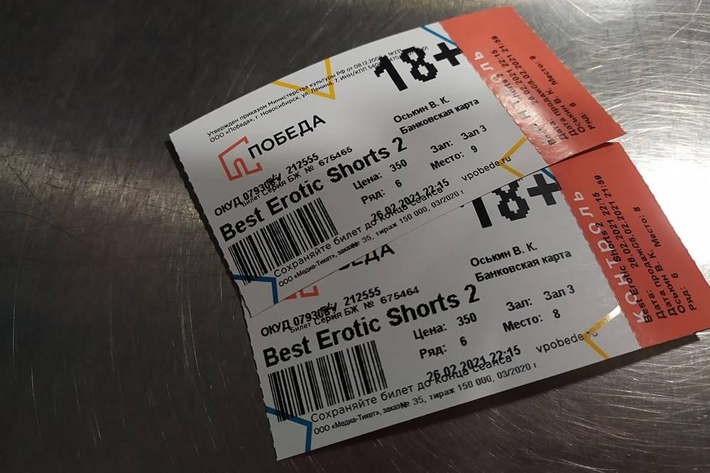 Билеты стоили 700<span class=ruble>Р</span>