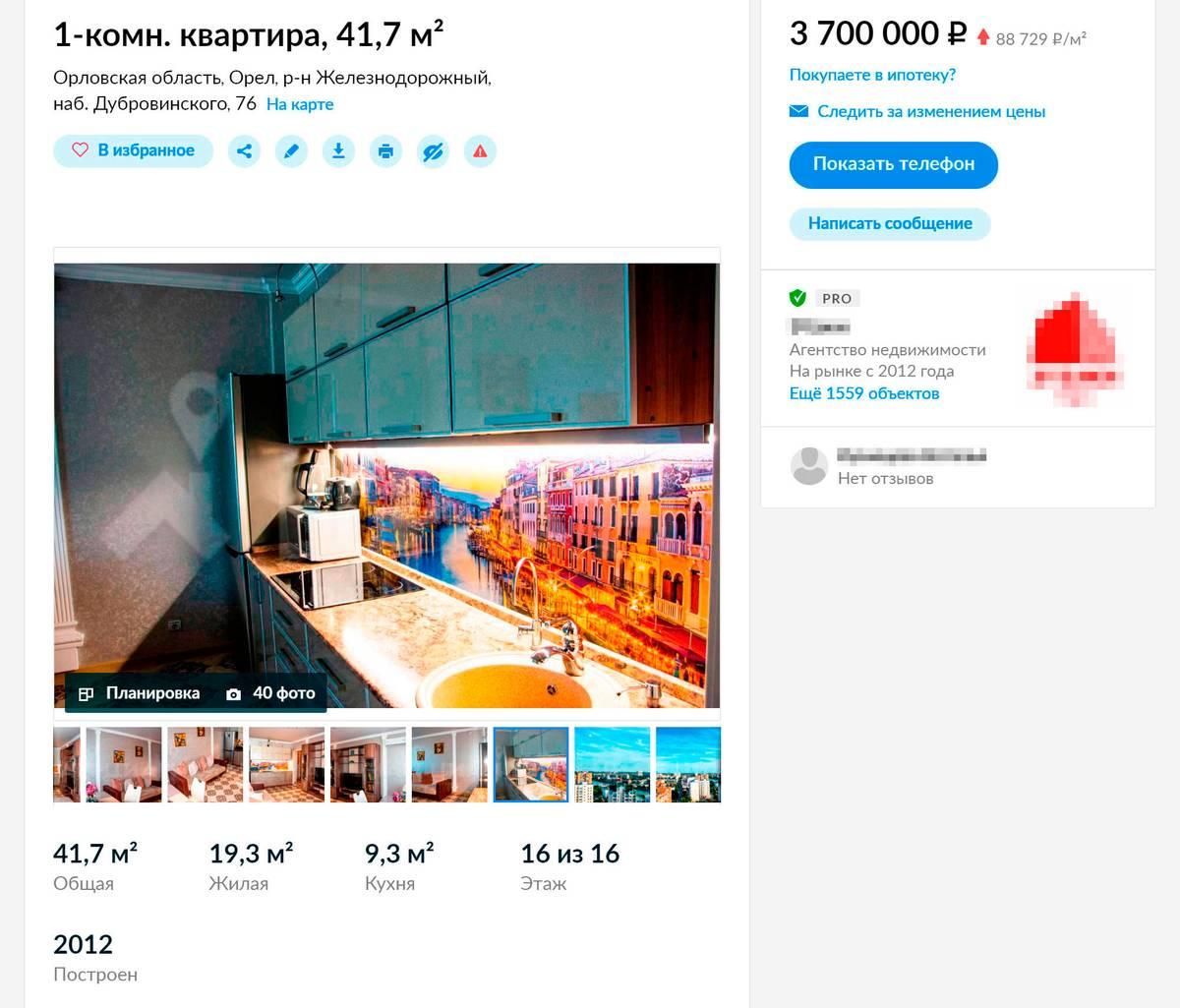 Однокомнатная квартира в новом доме на набережной с современным ремонтом стоит 3,7млн рублей