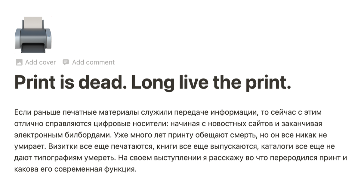 «Принт мертв, да здравствует принт». Название и лид для конференции Mona Diza