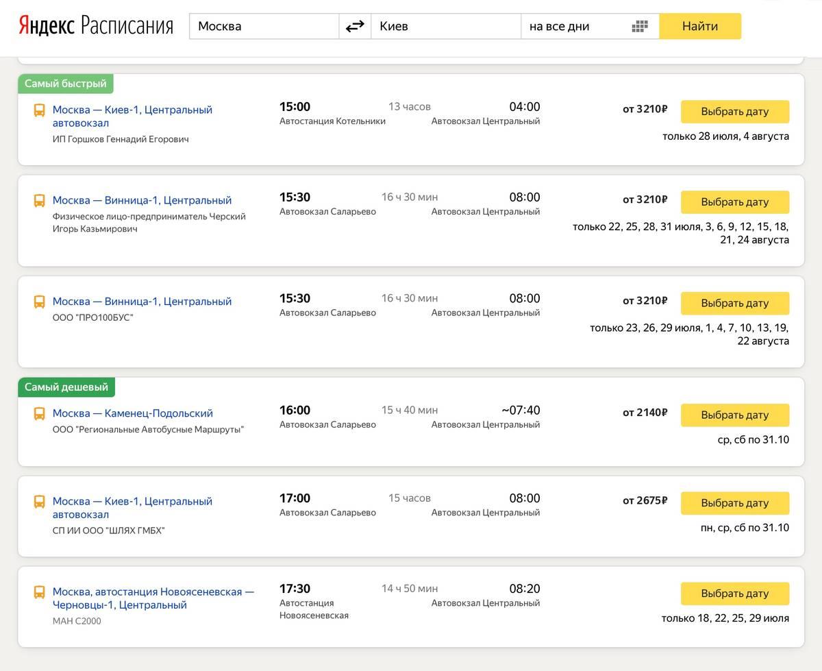 Поездка на&nbsp;автобусе из&nbsp;Москвы в&nbsp;Киев обойдется в&nbsp;среднем в 2000—3000<span class=ruble>Р</span>