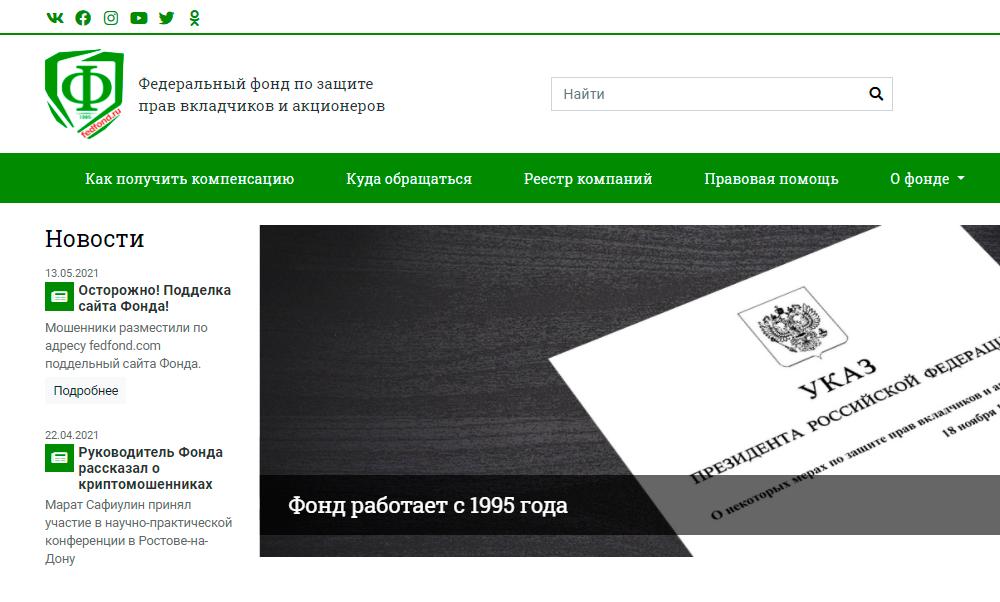 А это сайт Федерального фонда — даже с новостью, что мошенники создали сайт-подделку. Но настоящиели они сами?