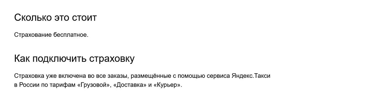 У «Яндекса» страховка бесплатная и входит в сервис
