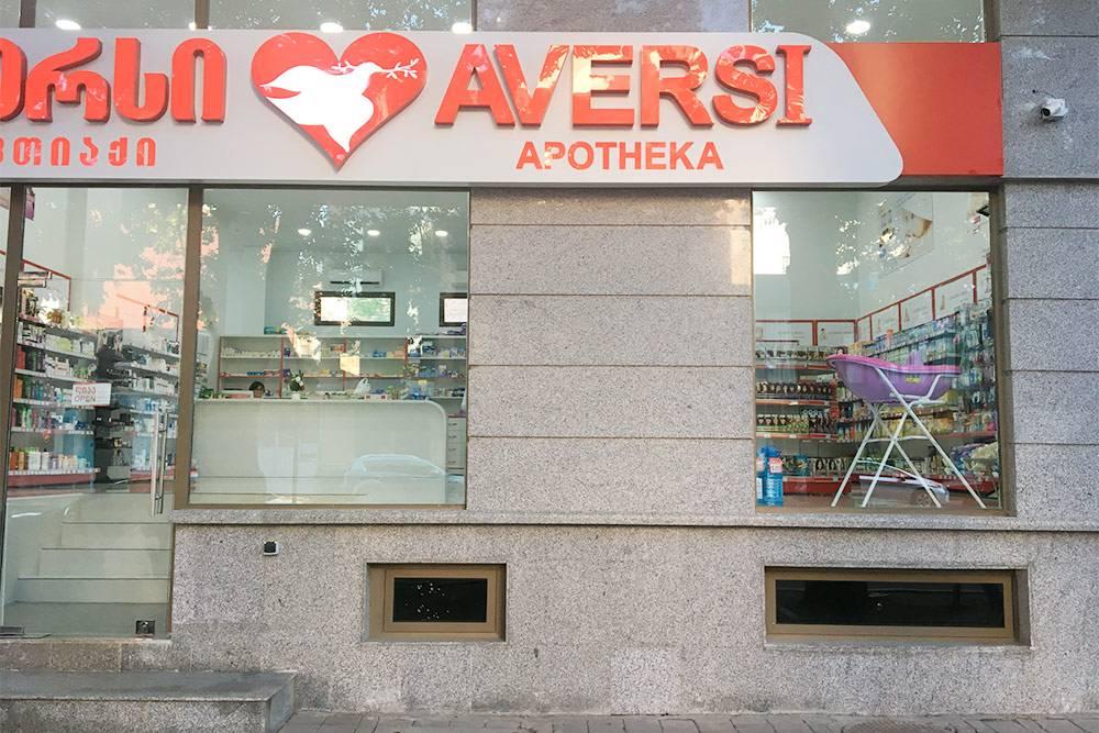 Аптека «Аверси», как мне показалось, самая приятная по ценам в Батуми