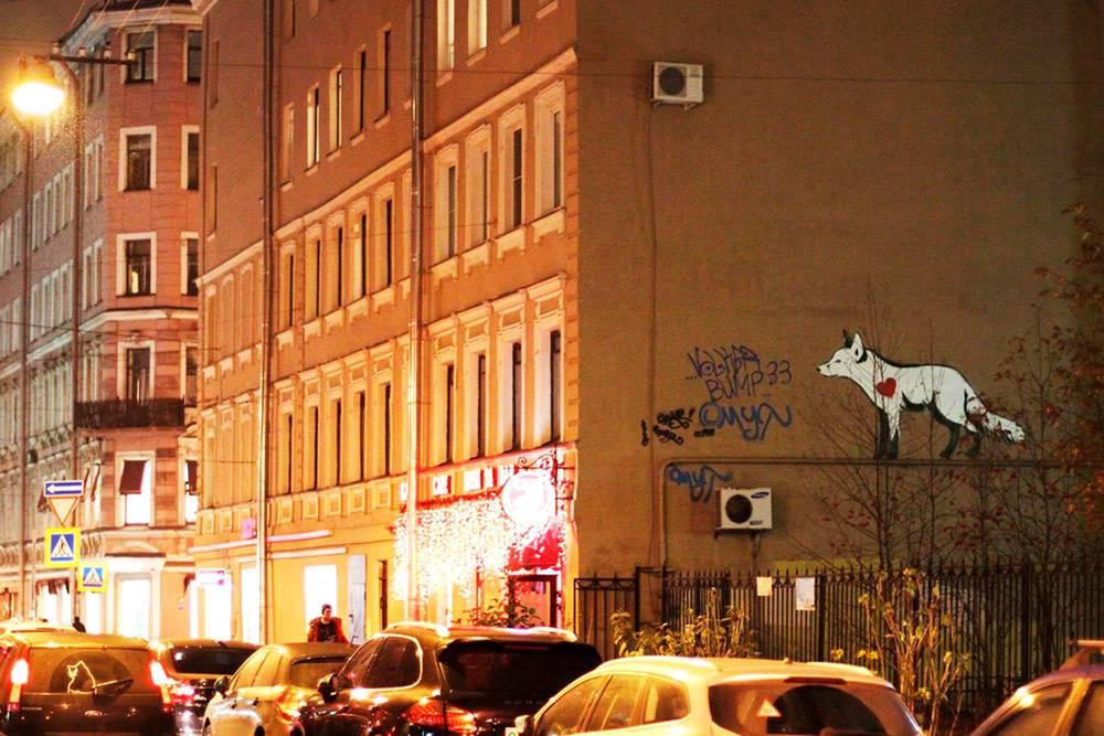 На годовщину отношений клиент попросил за ночь нарисовать на стене дома лису. Граффити так вписалось в окружение, что коммунальщики его не трогают, а местные приходят фотографировать