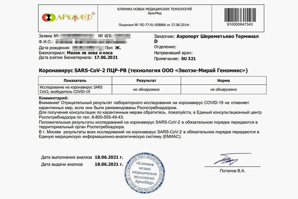 Я сдала тест в Шереметьеве за 1800<span class=ruble>Р</span> с результатом через 24 часа, но результат пришел через 10 часов