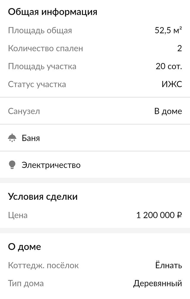 Хозяева хотели за него 1 200 000<span class=ruble>Р</span>, но в итоге уступили нам 100 000<span class=ruble>Р</span>