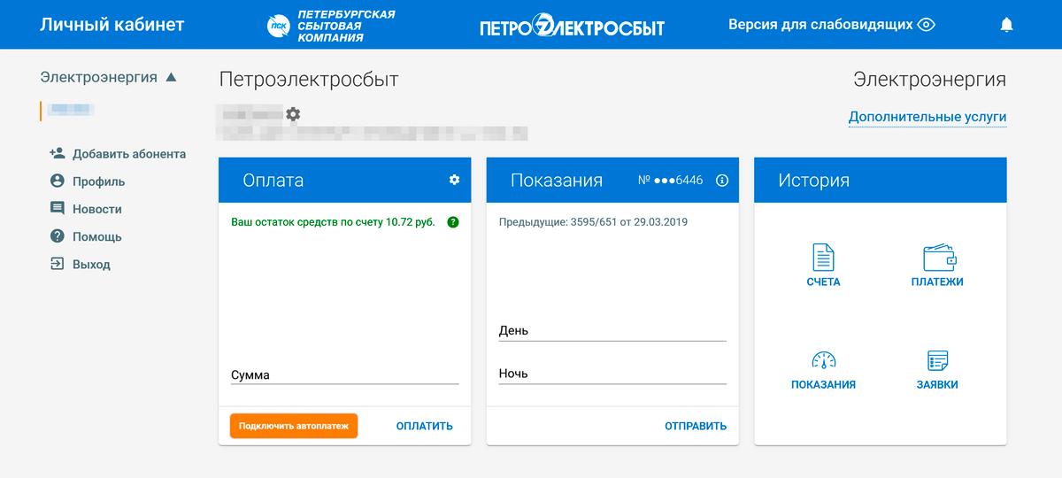 Информация о задолженности на сайте поставщика электроэнергии в Санкт-Петербурге. Задолженность высвечивается в разделе «Оплата»