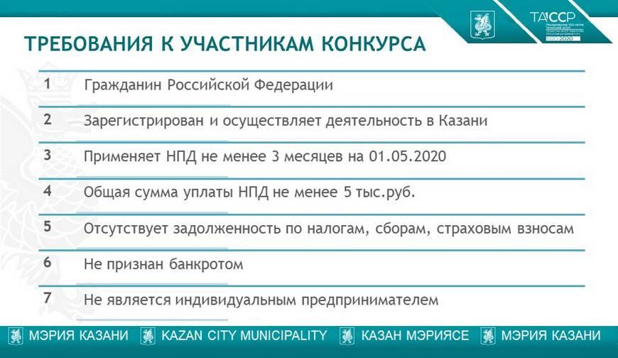 Требования к участникам конкурса опубликовали на сайте мэрии Казани. А еще на 1 мая 2020года участники конкурса должны иметь статус самозанятого не менее 3месяцев