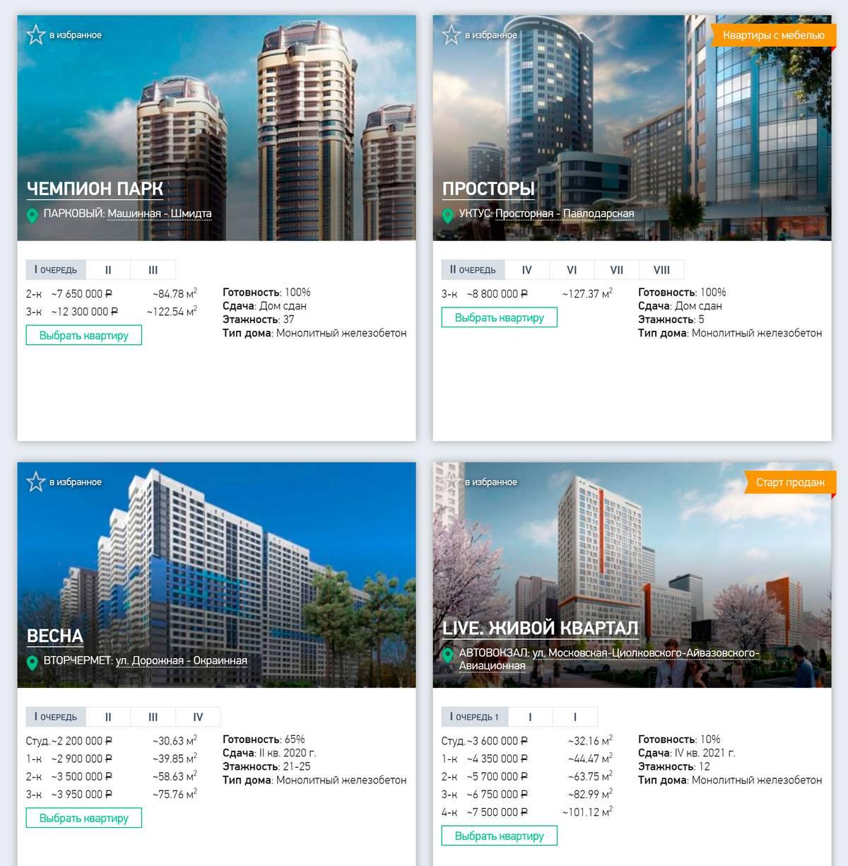 Самые дешевые квартиры от местного крупного застройщика — компании «Атомстройкомплекс», которые мне удалось найти на официальном сайте, расположены на Вторчермете. Это микрорайон на южной окраине города с частным сектором и плохо развитой инфраструктурой