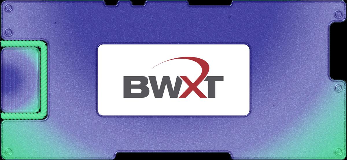 Инвестидея: BWXTechnologies, потомучто пока атом мирный