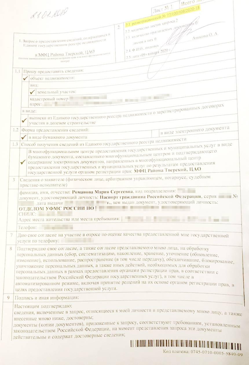 Документ, который остается на руках приобращении в МФЦ. По номеру в верхнем правом углу можно проверять его готовность