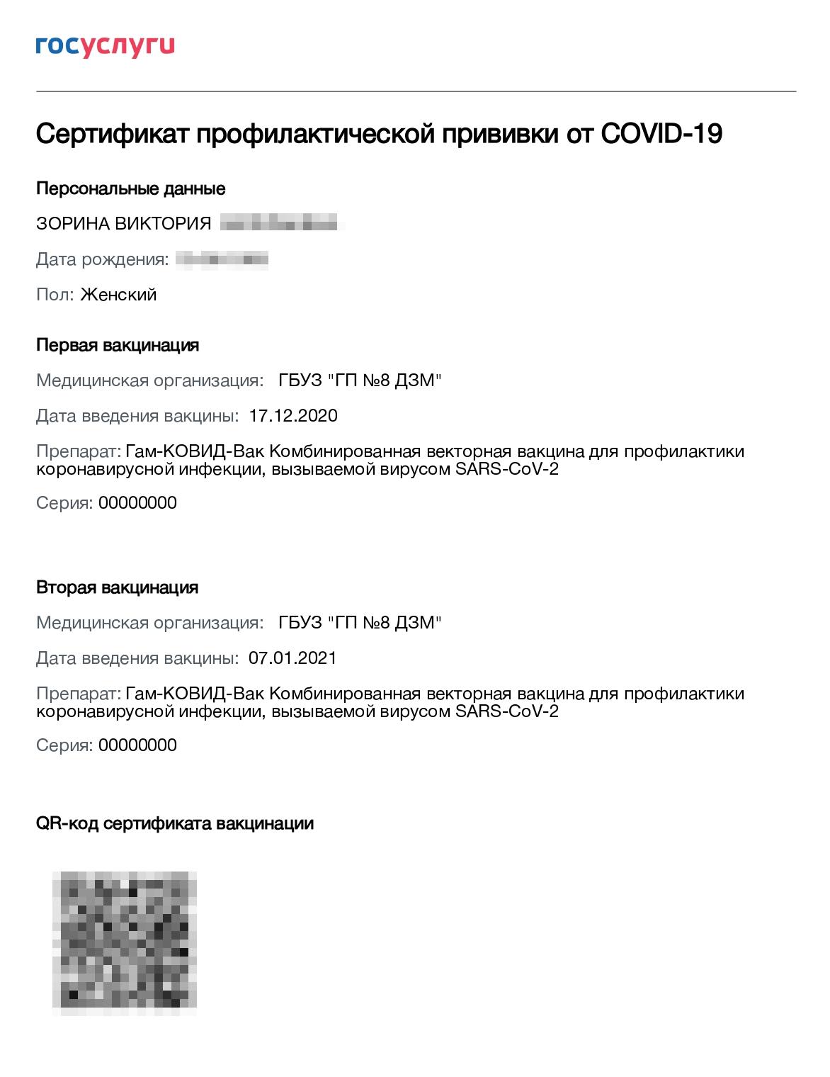 Такой сертификат о вакцинации положен всем жителям России, сделавшим две прививки от коронавируса и зарегистрированным на госуслугах