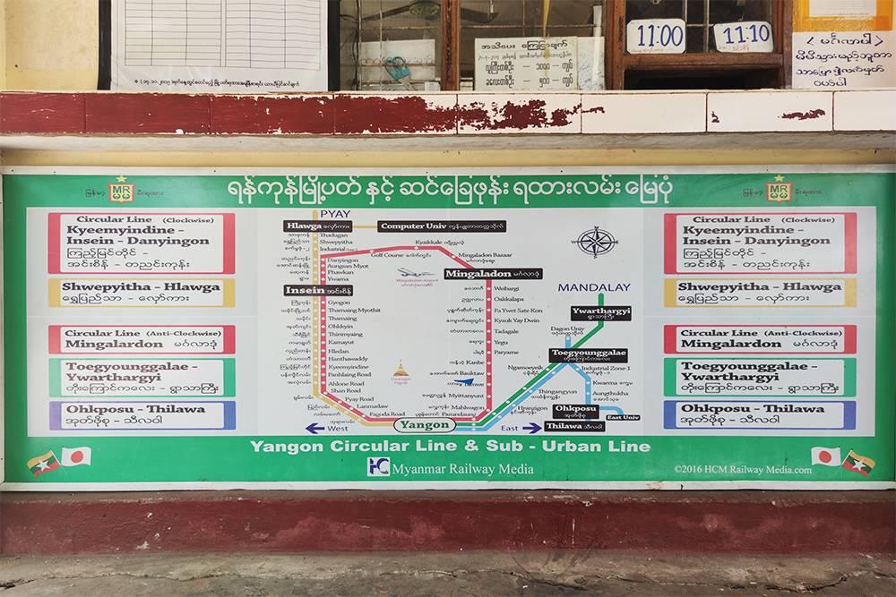 Схема железной дороги в Янгоне