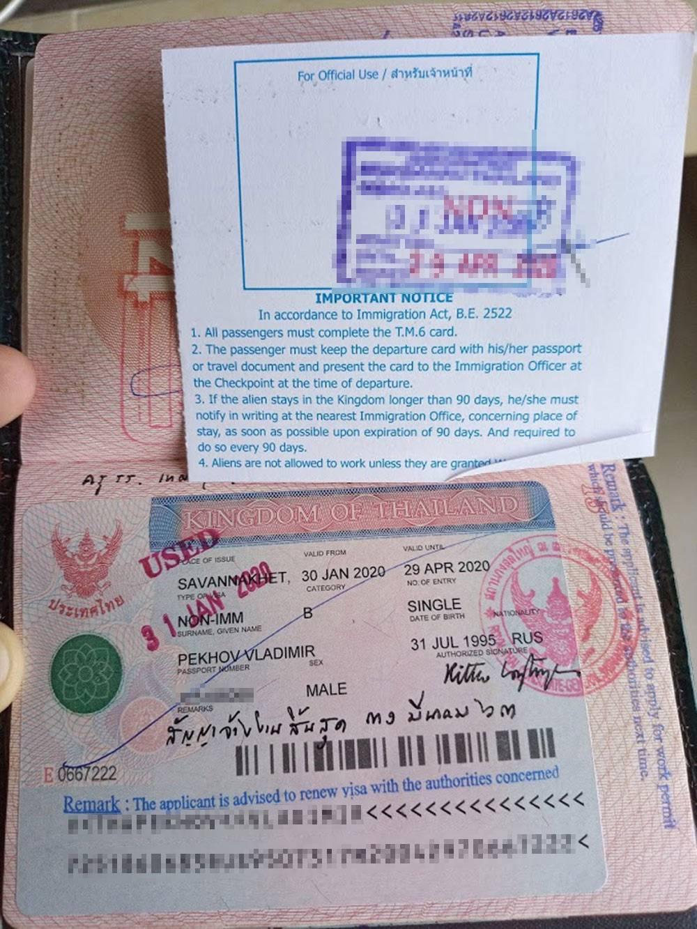 Моя виза Non-Immigrant B