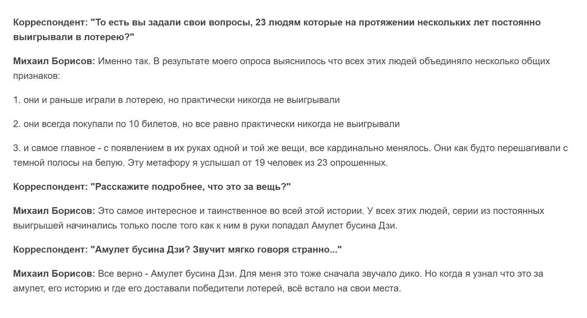 В статье на неизвестном мне новостном ресурсе ведущий «Русского лото» рассказал о секрете удачливых игроков. По его словам, это была магическая бусина