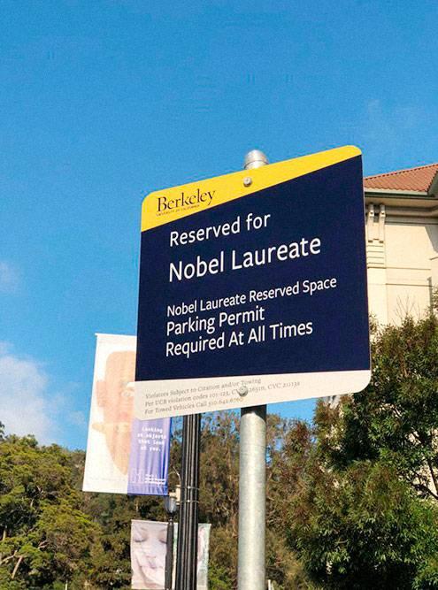 Парковка для лауреатов Нобелевской премии