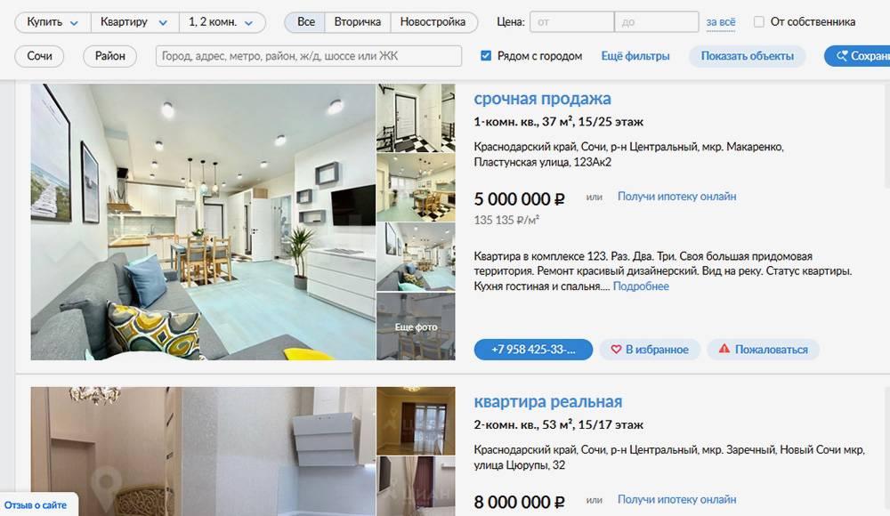 Однушка за 5 млн рублей и двушка за 8 млн рублей — обычные цены на недвижимость в Сочи