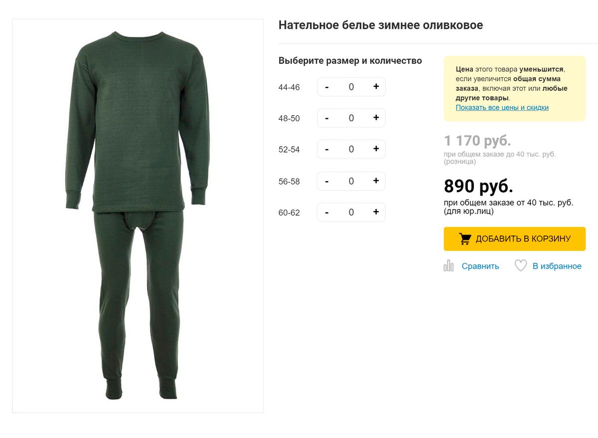 В магазине спецодежды можно купить зимнее белье за 1200<span class=ruble>Р</span> — это дешевле, чем в спортивном или рыболовном