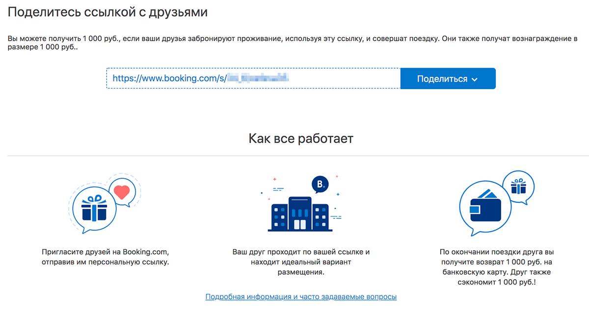«Букинг» платит 1000<span class=ruble>Р</span> за приведенного друга, который что-то забронирует