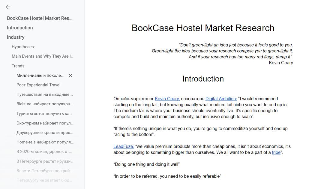 Скриншот первой страницы моего маркетингового исследования. Писала исключительно длясебя, поэтому нестала тратить время наперевод англоязычных источников