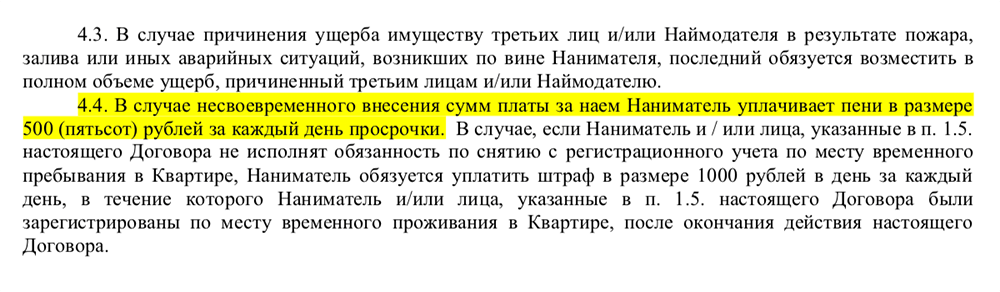 За каждый день просрочки я бы взимал с жильцов штраф — 500 рублей. Но они знают об этом и платят вовремя