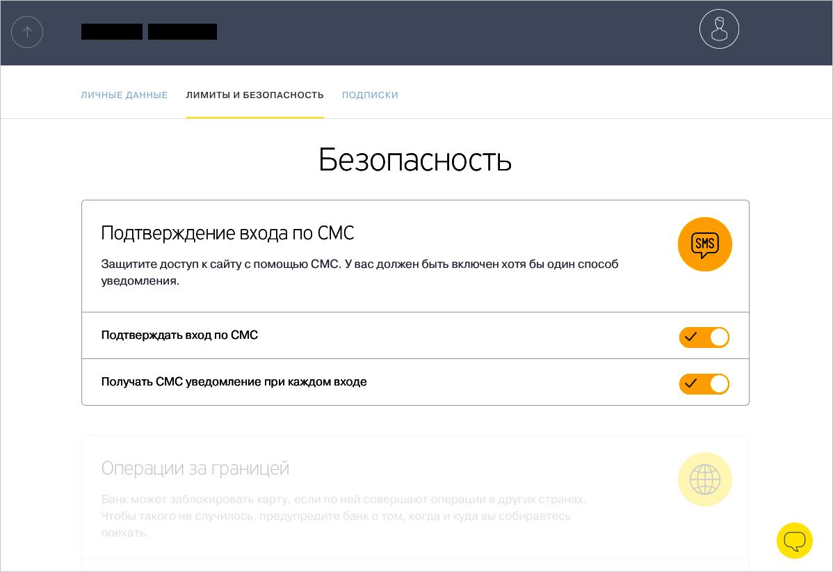 Профиль → Лимиты и безопасность → Подтверждение входа по смс