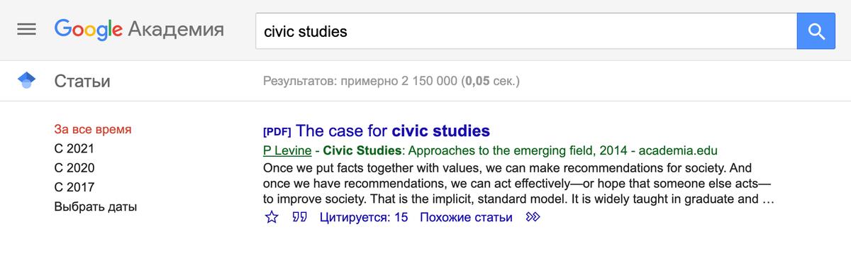 На запрос civic studies, или «граждановедение», Гугл-академия выдает работу Питера Левина. Я подписана на него в соцсетях, и он был одним из преподавателей летней школы в Мюнхене, в которой я участвовала