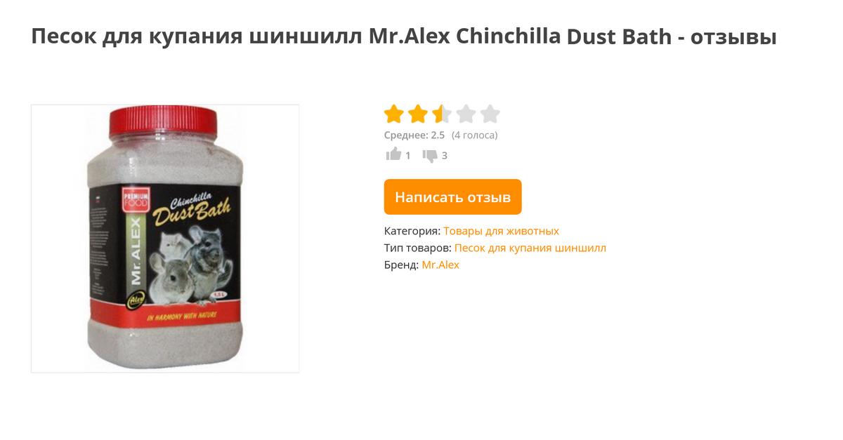 В зоомагазине мне предложили взять этот песок за 158<span class=ruble>Р</span>: сказали, что в нем нет кварца. После первого купания Лаки начал чесаться. По отзывам в интернете я узнала, что кварц в песке все-таки есть. Источник: «Айрекомменд»