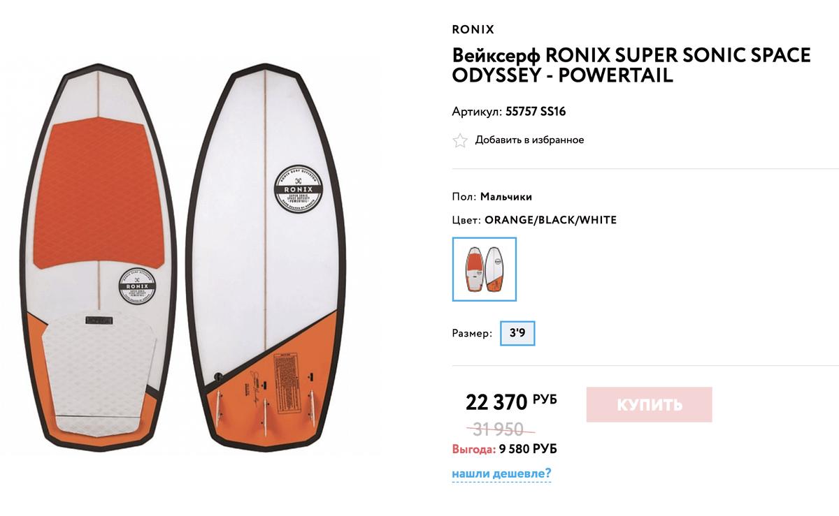 Новый вейксерф со скидкой в «Траектории» сейчас можно купить за 22 370<span class=ruble>Р</span>
