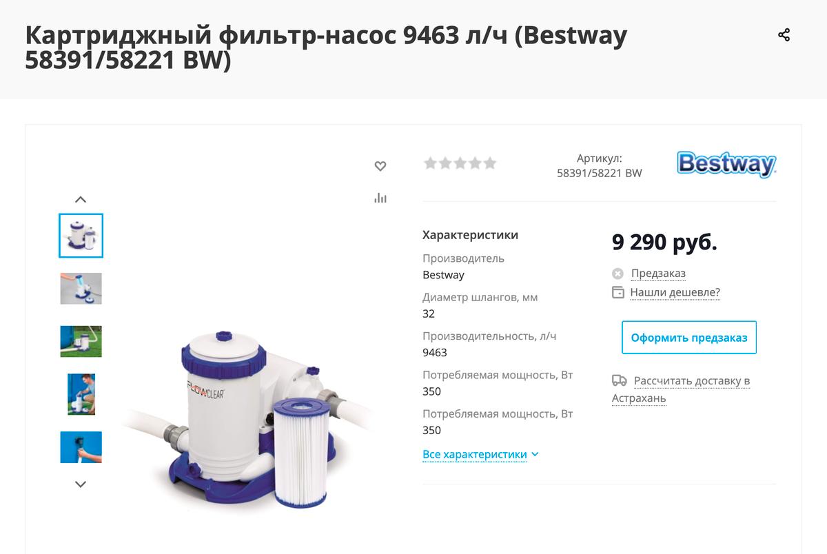 Картриджный насос Bestway за 9290<span class=ruble>Р</span> сможет фильтровать воду в бассейне размером 6&nbsp;× 3 м. Источник: Intex