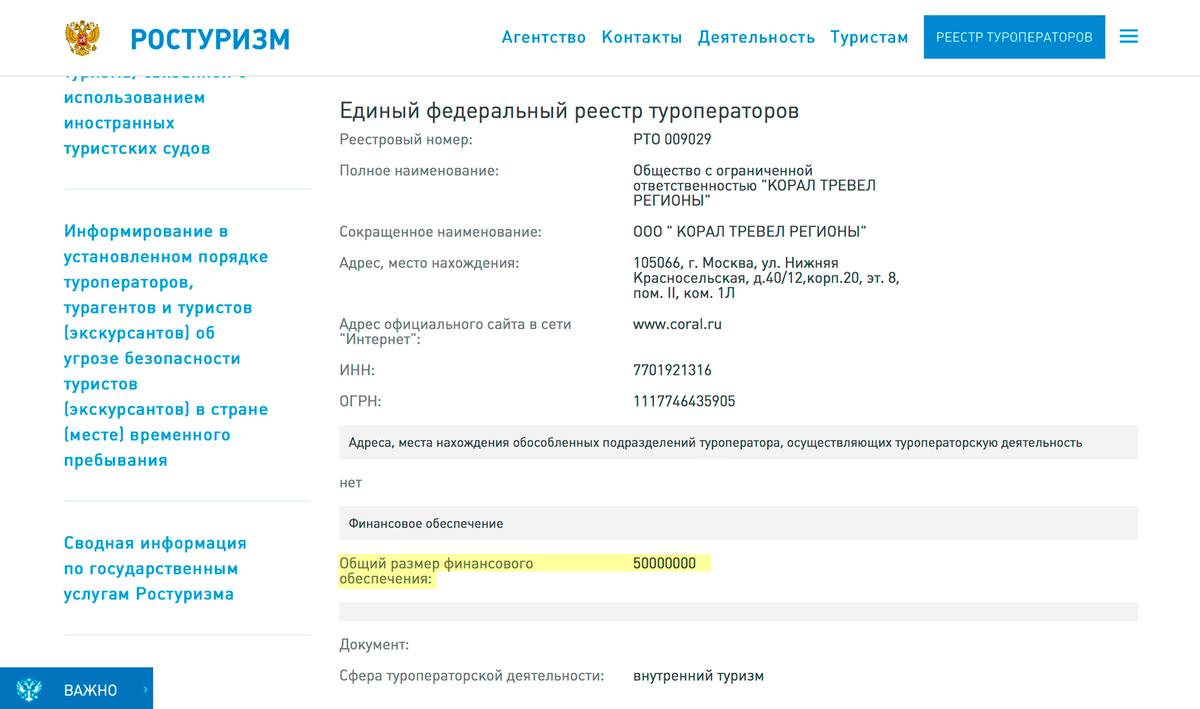 Размер финансового обеспечения — 50 миллионов рублей. Если оператор обанкротится, можно надеяться на компенсацию